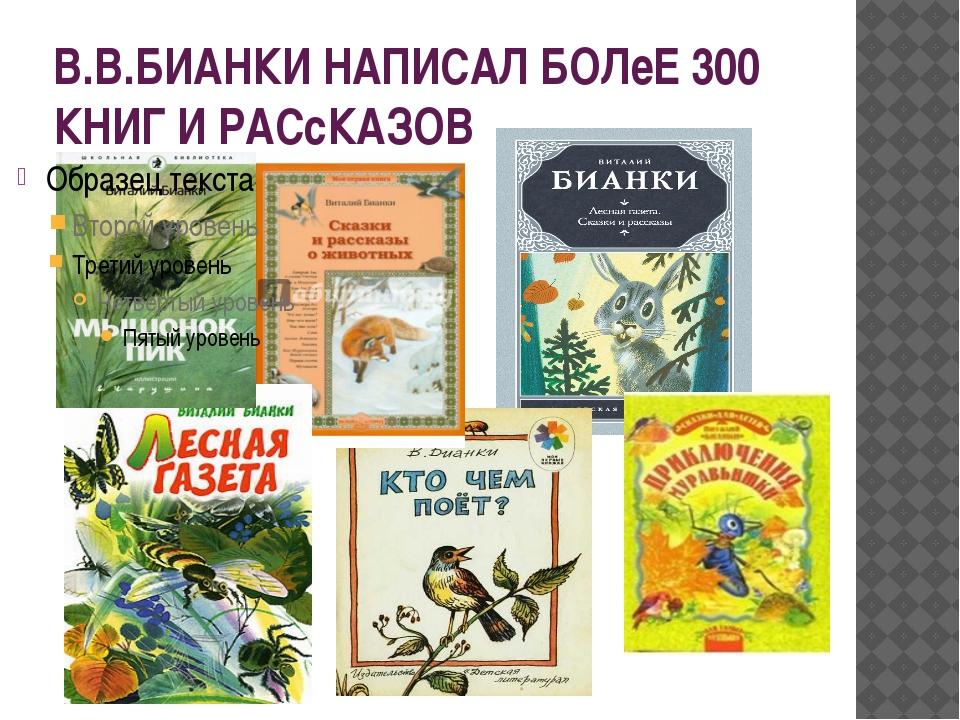 В.В.БИАНКИ НАПИСАЛ БОЛеЕ 300 КНИГ И РАСсКАЗОВ
