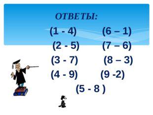 ОТВЕТЫ:           (1 - 4)         (6 – 1)            (2 - 5)        (7 – 6)