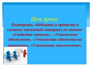 Цель урока: Повторить, обобщить и привести в систему изученный материал по те