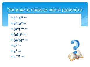 Запишите правые части равенств an am =