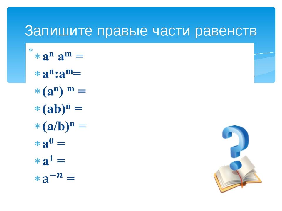 Запишите правые части равенств an am =...