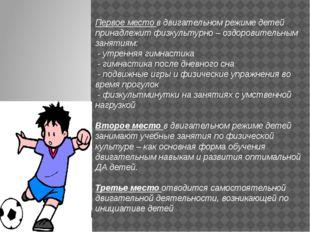 Первое место в двигательном режиме детей принадлежит физкультурно – оздоровит