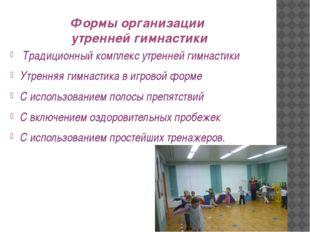 Формы организации утренней гимнастики Традиционный комплекс утренней гимнасти