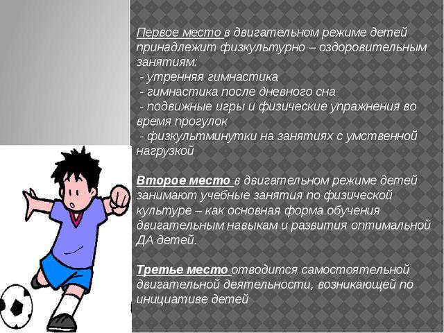 Первое место в двигательном режиме детей принадлежит физкультурно – оздоровит...