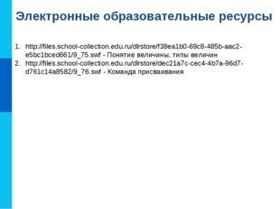 Электронные образовательные ресурсы http://files.school-collection.edu.ru/dlr