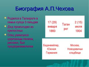 Биография А.П.Чехова Родился в Таганроге в семье купца 3 гильдии Дед происход