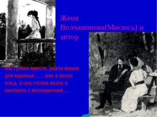 Женя Волчанинова(Мисюсь) и автор Мы гуляли вместе, рвали вишни для варенья……