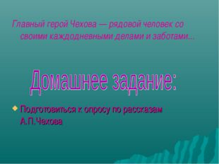 Главный герой Чехова — рядовой человек со своими каждодневными делами и забот