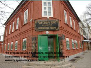 Что отвратительно в Таганроге, так это вечно запираемые ставни.. Когда открыв