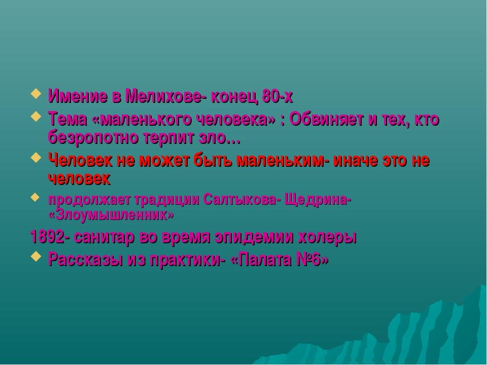 Имение в Мелихове- конец 80-х Тема «маленького человека» : Обвиняет и тех, кт...