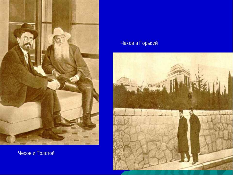 Чехов и Толстой Чехов и Горький