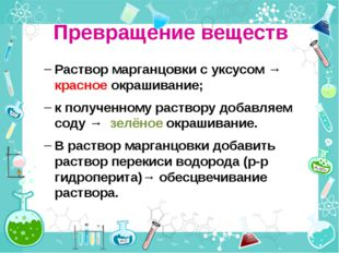 Превращение веществ Раствор марганцовки с уксусом → красное окрашивание; к по