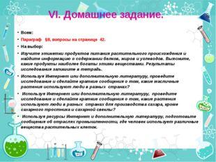 VI. Домашнее задание. Всем: Параграф §8, вопросы на странице 42. На выбор: Из