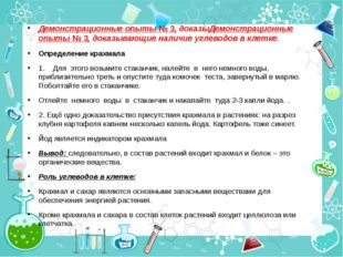 Демонстрационные опыты № 3, доказыДемонстрационные опыты № 3, доказывающие н