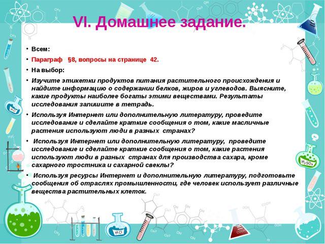 VI. Домашнее задание. Всем: Параграф §8, вопросы на странице 42. На выбор: Из...