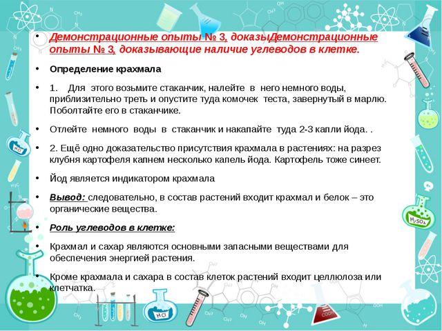 Демонстрационные опыты № 3, доказыДемонстрационные опыты № 3, доказывающие н...