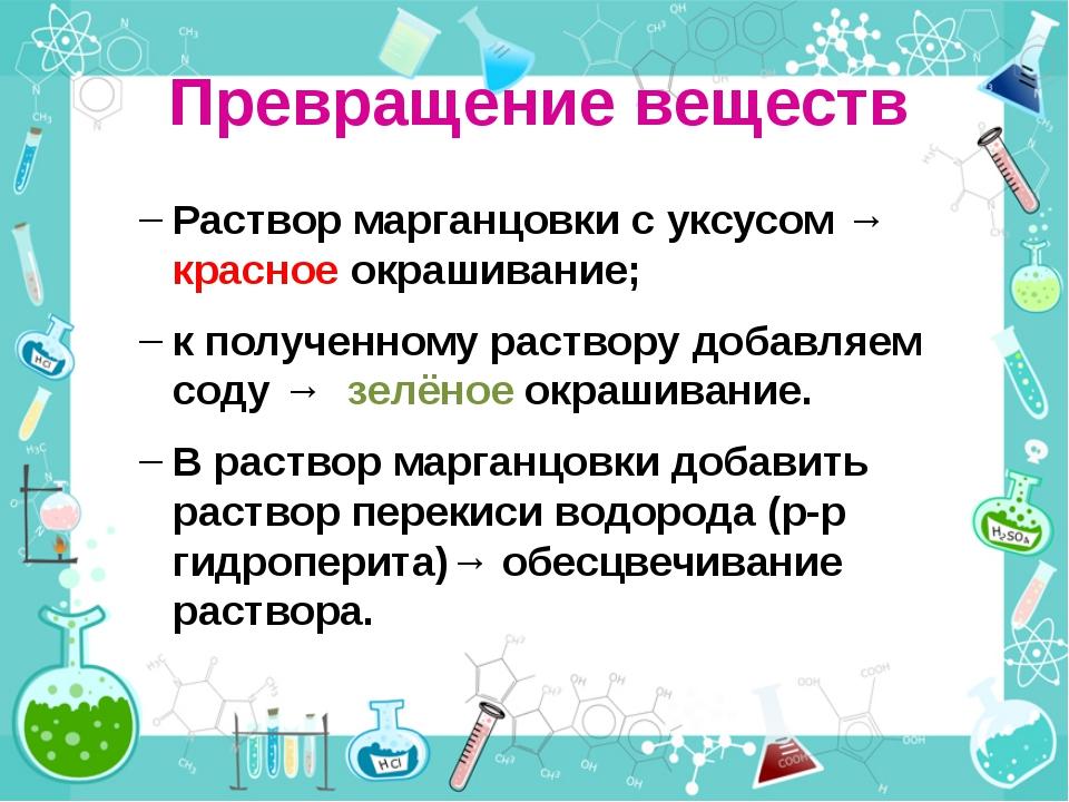 Превращение веществ Раствор марганцовки с уксусом → красное окрашивание; к по...