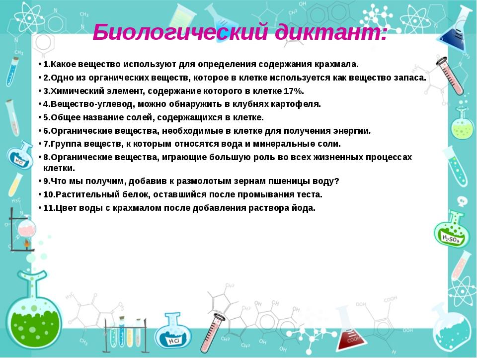 Биологический диктант: 1.Какое вещество используют для определения содержания...