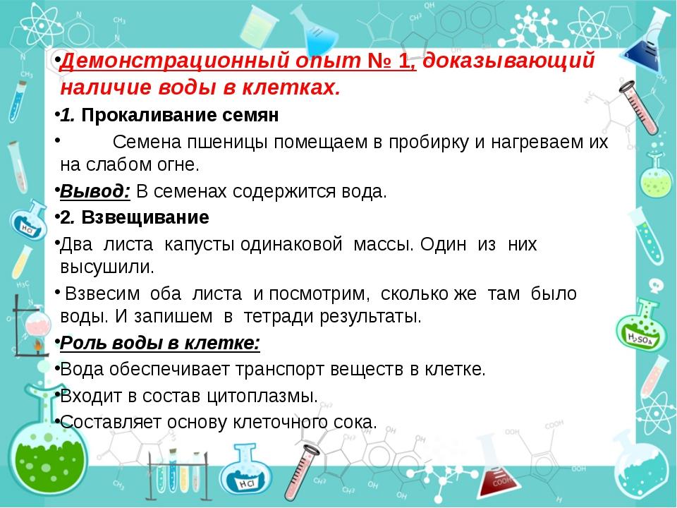 Демонстрационный опыт № 1, доказывающий наличие воды в клетках. 1. Прокалива...