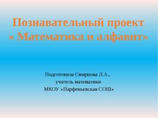 Подготовила Смирнова Л.А., учитель математики МКОУ «Парфеньевская СОШ» Познав