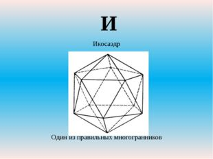 Икосаэдр Один из правильных многогранников И