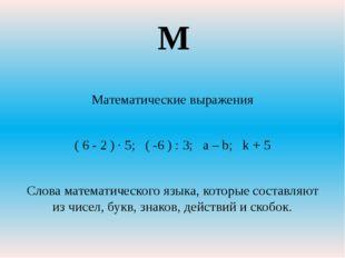 Математические выражения ( 6 - 2 ) ∙ 5; ( -6 ) : 3; a – b; k + 5 Слова матема