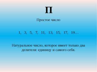 Простое число 1, 3, 5, 7, 11, 13, 15, 17, 19… Натуральное число, которое имее