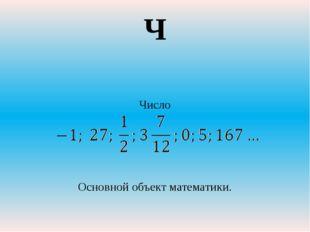 Число Основной объект математики. Ч