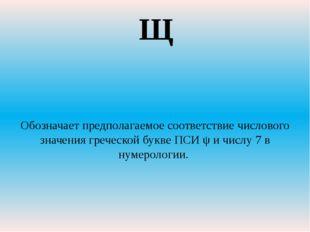 Обозначает предполагаемое соответствие числового значения греческой букве ПС