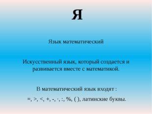 Язык математический Искусственный язык, который создается и развивается вмес
