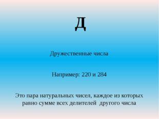 Дружественные числа Например: 220 и 284 Это пара натуральных чисел, каждое из