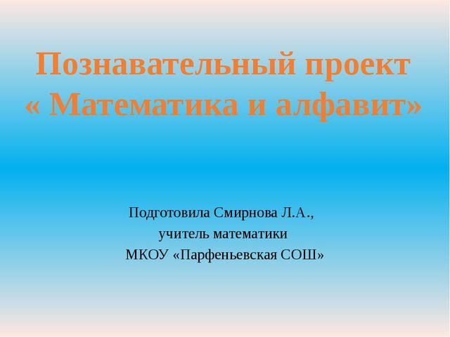 Подготовила Смирнова Л.А., учитель математики МКОУ «Парфеньевская СОШ» Познав...