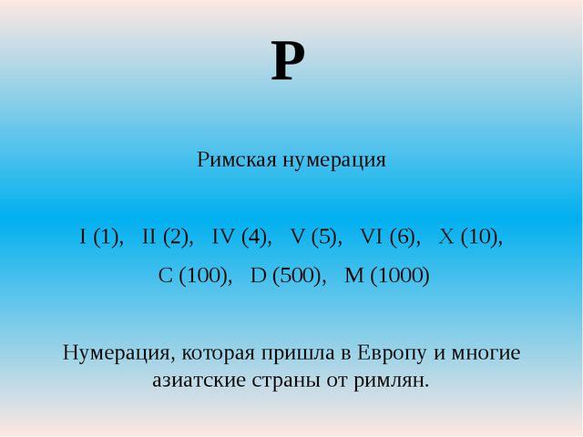 Римская нумерация I (1), II (2), IV (4), V (5), VI (6), X (10), C (100), D (...