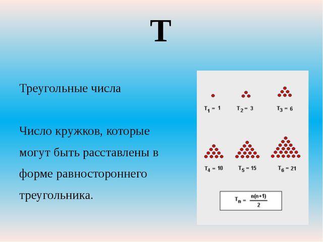 Треугольные числа Число кружков, которые могут быть расставлены в форме равн...