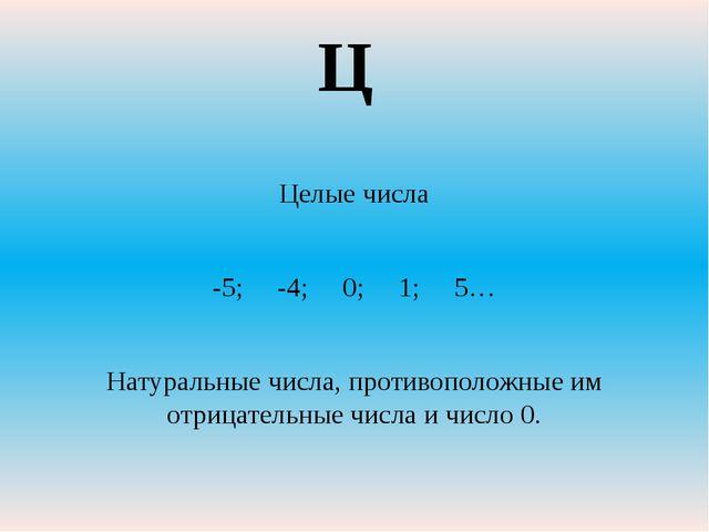 Целые числа -5; -4; 0; 1; 5… Натуральные числа, противоположные им отрицател...