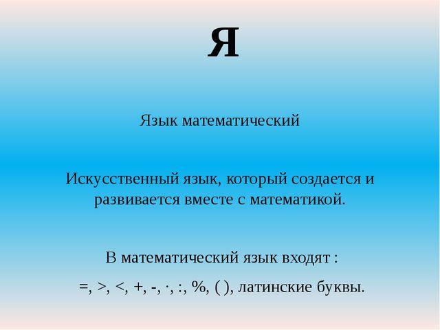 Язык математический Искусственный язык, который создается и развивается вмес...