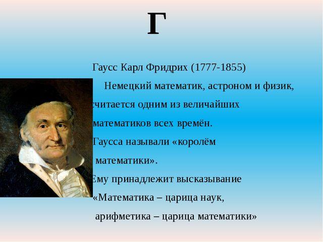Гаусс Карл Фридрих (1777-1855) Немецкий математик, астроном и физик, считаетс...