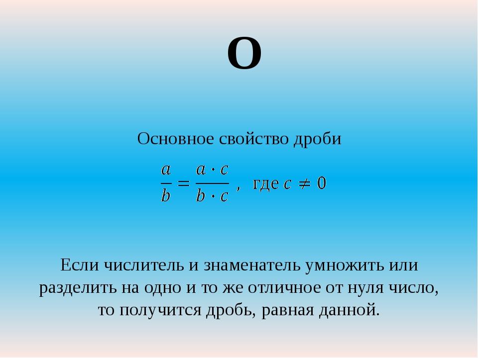 Основное свойство дроби Если числитель и знаменатель умножить или разделить н...