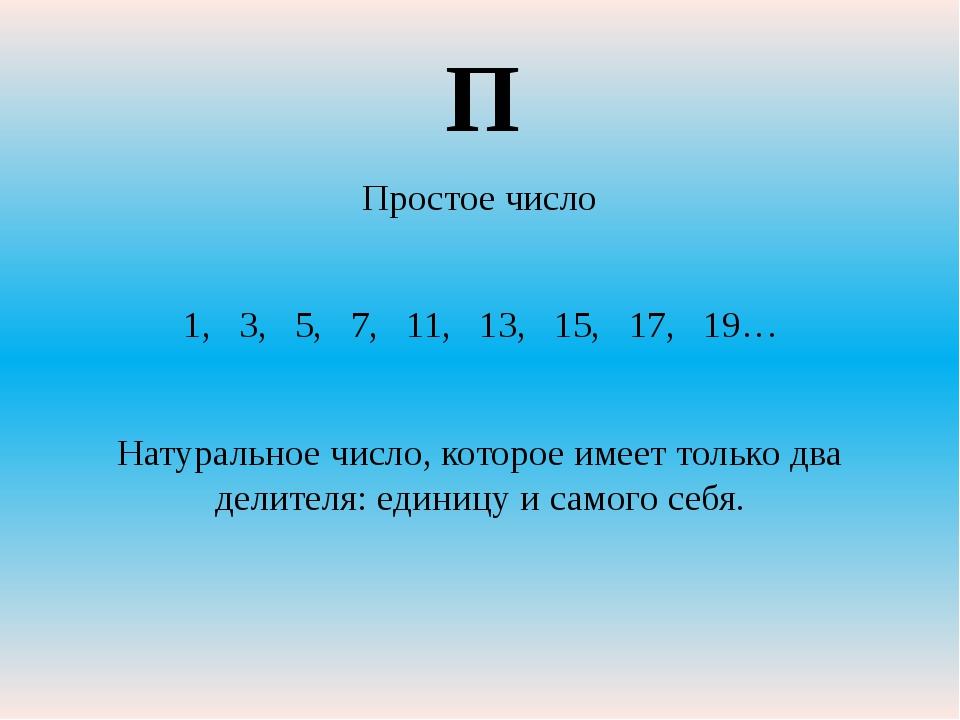 Простое число 1, 3, 5, 7, 11, 13, 15, 17, 19… Натуральное число, которое имее...
