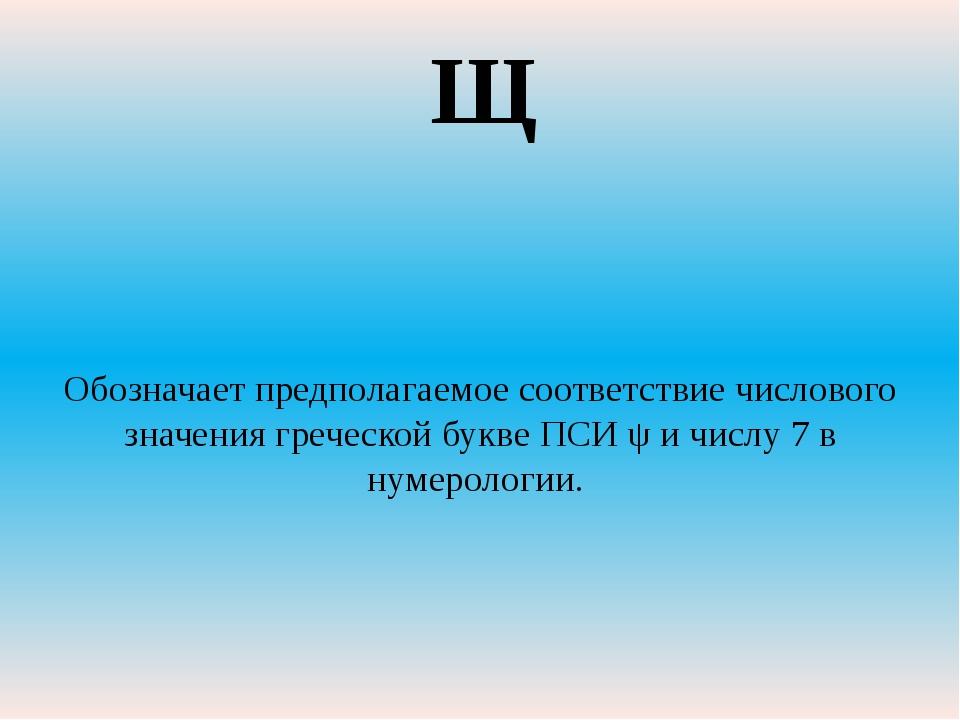 Обозначает предполагаемое соответствие числового значения греческой букве ПС...