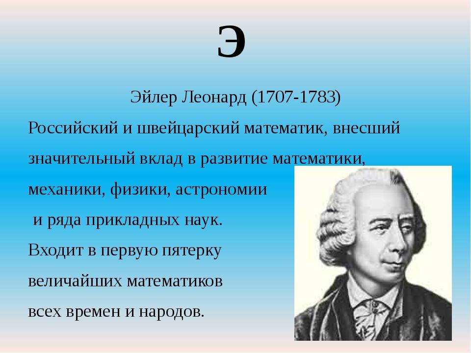 Эйлер Леонард (1707-1783) Российский и швейцарский математик, внесший значите...
