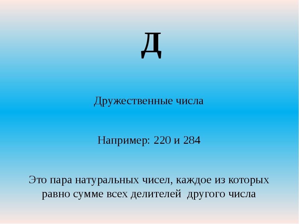 Дружественные числа Например: 220 и 284 Это пара натуральных чисел, каждое из...
