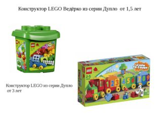 Конструктор LEGO Ведёрко из серии Дупло от 1,5 лет Конструктор LEGO из серии