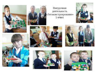 Внеурочная деятельность «Легоконструирование» 1 класс