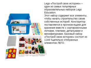 Lego «Построй свою историю» – один из самых популярных образовательных наборо