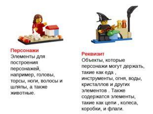 Персонажи Элементы для построения персонажей, например, головы, торсы, ноги,