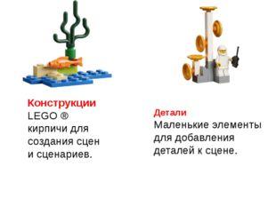 Конструкции LEGO ® кирпичи для создания сцен и сценариев. Детали Маленькие эл