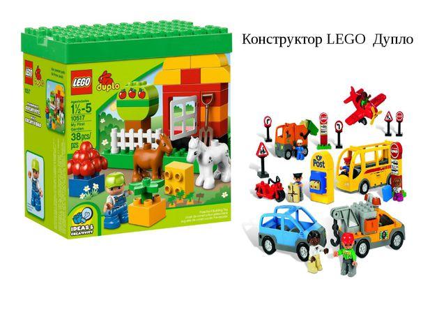 Конструктор LEGO Дупло