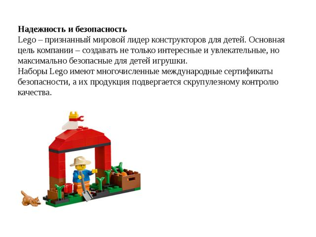 Надежность и безопасность Lego – признанный мировой лидер конструкторов для д...