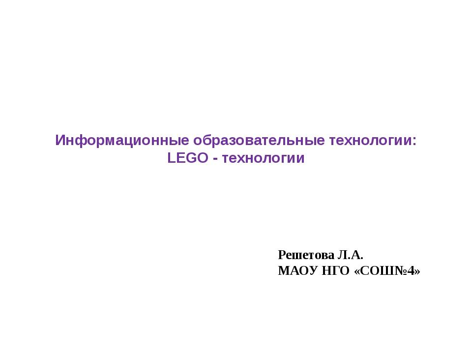 Информационные образовательные технологии: LEGO - технологии Решетова Л.А. МА...